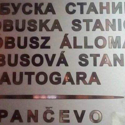 Višejezičnost u Pančevu: Nužno zlo ili kulturna tekovina?