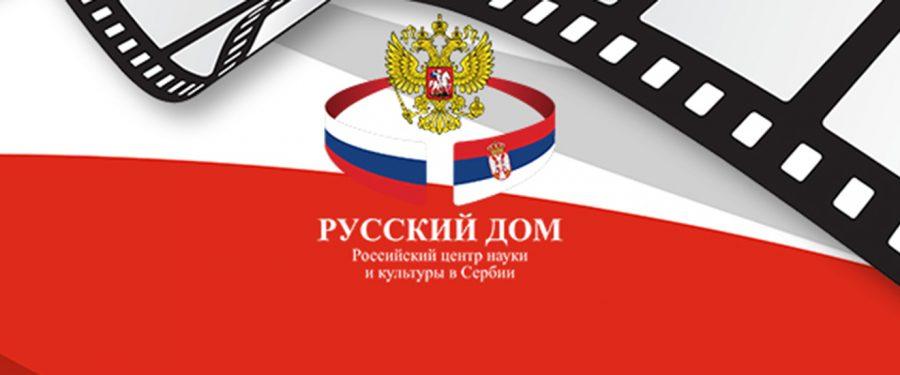 """Održana """"Nedelja ruskog filma"""""""