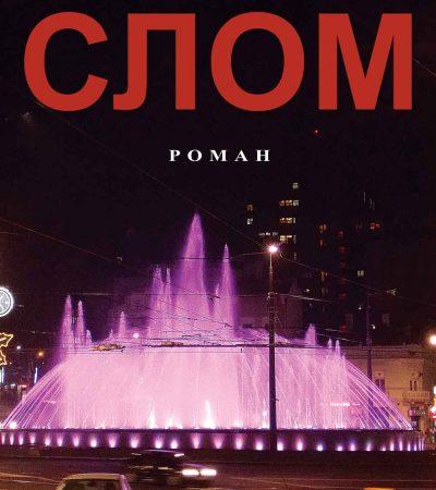 "Promocija političkog romana ""SLOM"""