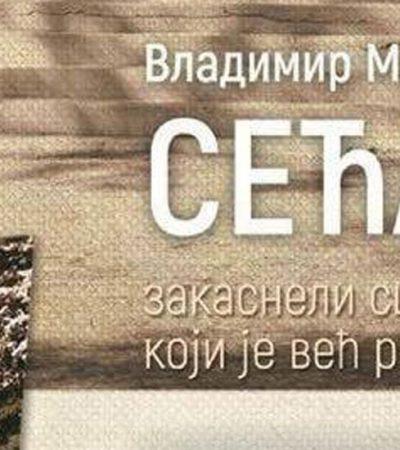 """Promocija knjige """"Sećam se"""" Vladimira Mitrovića"""