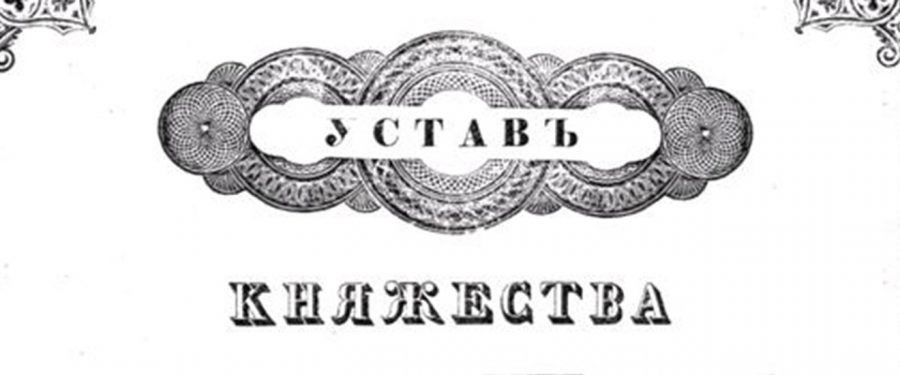 Sretenjski ustav – prvi ustav moderne Srbije