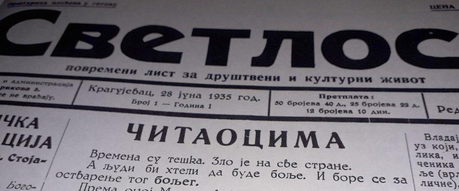 Razvoj štampe u Kragujevcu: 19. vek je obećavao mnogo više
