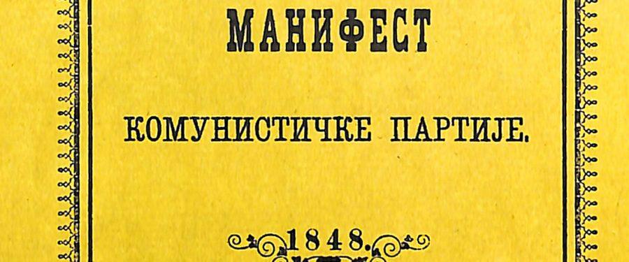 Prvi Manifest komunističke partije na srpskom jeziku pojavio se u Pančevu