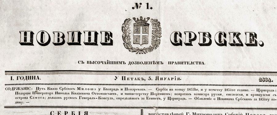 """Prve novine u Srbiji – """"Novine srbske"""" izašle u Kragujevcu"""