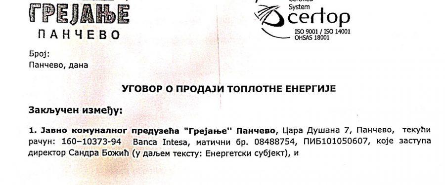 """Ugovorni odnos potrošača sa JKP """"Grejanje"""" – po zakonima i po Odluci Grada Pančeva"""